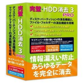 フロントライン 完璧・HDD消去3 PRO