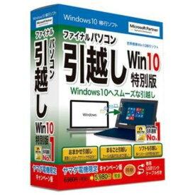 AOSデータ *ファイナルパソコン引越しAOSデータ Win10特別版 FP7-2YA