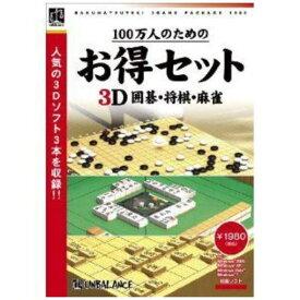 アンバランス 100万人のためのお得セット 3D囲碁・将棋・麻雀