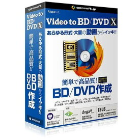 gemsoft Video to BD/DVD X -高品質BD/DVDをカンタン作成