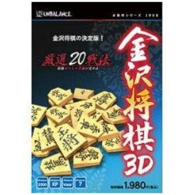 アンバランス 本格的シリーズ 金沢将棋3D(新・パッケージ版)