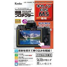 ケンコー KLP-CEOSM5 キヤノン EOS M5 用 液晶プロテクター