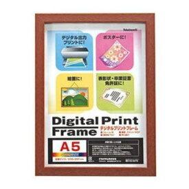 ナカバヤシ フ-DPW-A5-BR デジタルプリントフォトフレーム A5サイズ ブラウン