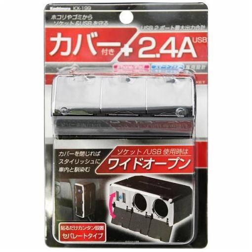 カシムラ KX-199 カバー付 2連セパレートソケット USB2.4A