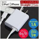 オズマ AC-LC250-2W iPhone6/iPhone6s/iPhone/ipod対応[Lightning] AC CHARGER(AC充電器) 2.5m ホワイト