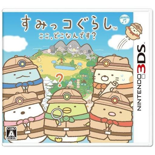 すみっコぐらし ここ、どこなんです? 3DS CTR-P-AWHJ  (3DSゲームソフト)