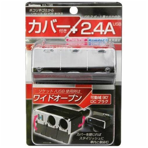 カシムラ KX-198 カバー付 2連ダイレクトソケット USB2.4A