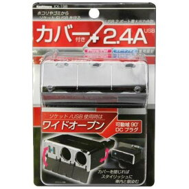 【ポイント10倍!】カシムラ KX-198 カバー付 2連ダイレクトソケット USB2.4A