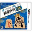 【ポイント10倍!】遊んで将棋が強くなる! 銀星将棋DX (3DSゲームソフト)CTR-P-BSGJ