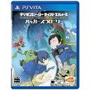 デジモンストーリー サイバースルゥース ハッカーズメモリー 通常版 PSVita (PSVitaゲームソフト)VLJS-08010