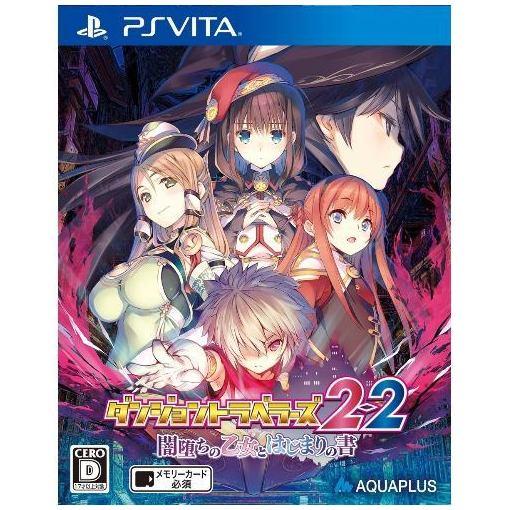 ダンジョントラベラーズ 2-2 闇堕ちの乙女とはじまりの書 通常版 PS Vita (PsVitaソフト)VLJM35333