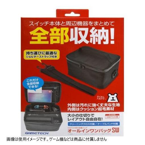 【ポイント10倍!5月25日(土)0:00〜5月28日(火)9:59まで】オールインワンバッグSW (Nintendo Switch用) SWF2012