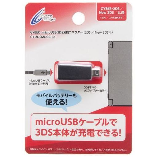 CYBER ・ microUSB - 3DS 変換コネクター ( 2DS / New3DS 用) ブラック