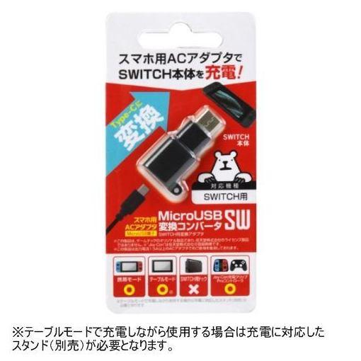 MicroUSB変換コンバータSW Nintendo Switch用