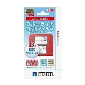 ホリ ブルーライトカットフィルム for ニンテンドー2DS 2DS-005
