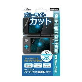 アクラス New2DSLL用ブルーライトカット液晶画面フィルター