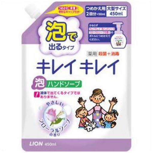 ライオン キレイキレイ 薬用泡ハンドソープ フローラルソープの香り つめかえ用 大型サイズ 450ml
