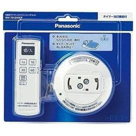 【ポイント10倍!】パナソニック 照明用オプション 光線式ワイヤレスリモコンセット WH7015WKP
