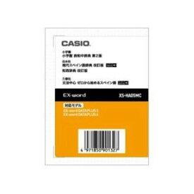 電子辞書追加コンテンツ データカード版 XS-HA05MC