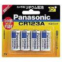【ポイント10倍!】パナソニック 【円筒形リチウム電池】(4個入り) CR-123AW/4P
