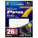 【ポイント10倍!】プロセブン P-TV26C 耐震マットテレビ用(26V型まで)