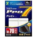 プロセブン P-TV70C 耐震マットテレビ用(50型〜70V型まで)
