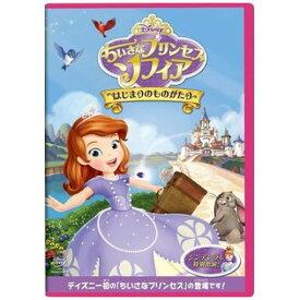 【DVD】ちいさなプリンセス ソフィア/はじまりのものがたり