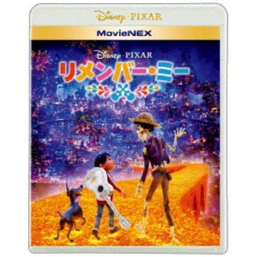 <BLU-R> リメンバー・ミー MovieNEX ブルーレイ+DVDセット