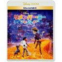 【ポイント10倍!】【BLU-R】リメンバー・ミー MovieNEX ブルーレイ+DVDセット