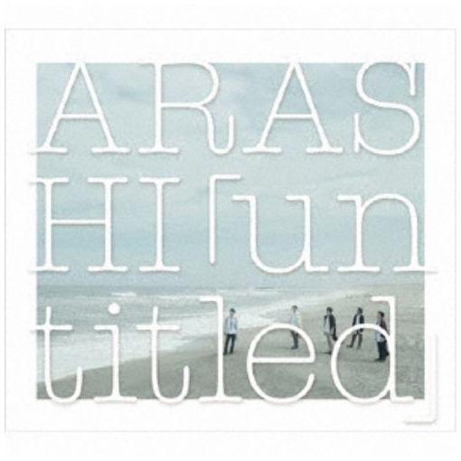 <CD> 嵐 / 「untitled」(初回限定盤)(DVD付)