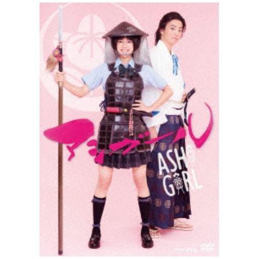 【ポイント10倍!5月11日(土)00:00〜5月21日(火)1:59まで】<DVD> アシガール DVD BOX