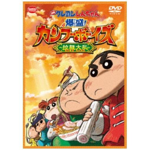 <DVD> 映画 クレヨンしんちゃん 爆盛!カンフーボーイズ〜拉麺大乱〜