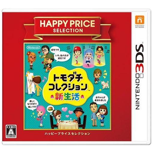 ハッピープライスセレクション トモダチコレクション 新生活 3DS