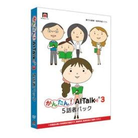 AHS かんたん!AITalk 3 -5話者パック- SAHS-40988