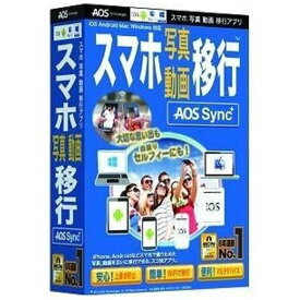 AOSデータ スマホ写真・動画移行アプリ AOS Sync+ AS1-1R スマホの写真や動画をパソコンや他のスマホに移行できるアプリ ケーブル不要 AS1-1R