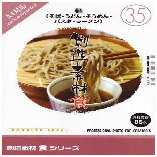 イメージランド 創造素材 食(35)麺(そば・うどん・そうめん・パスタ・ラーメン) 935656