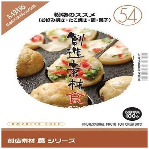 イメージランド 創造素材 食(54)粉物のススメ(お好み焼き・たこ焼き・麺・菓子) 935698