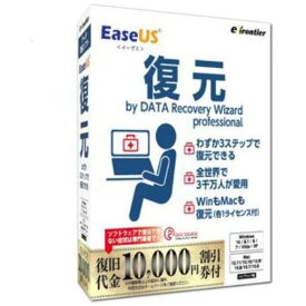 イーフロンティア EaseUS 復元 by Data Recovery Wizard EUFG10W111