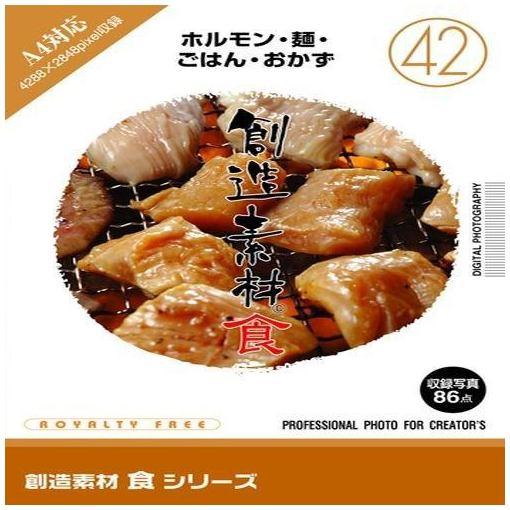 イメージランド 創造素材 食(42)ホルモン・麺・ごはん・おかず 935665
