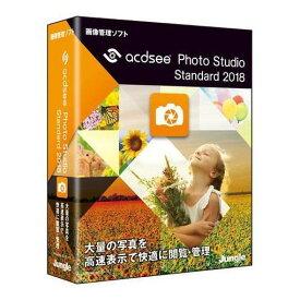 【ポイント10倍!】ジャングル ACDSee Photo Studio Standard 2018 JP004630