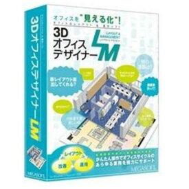 メガソフト 3DオフィスデザイナーLM