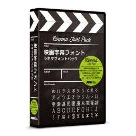 ポータル・アンド・クリエイティブ 映画字幕フォント シネマフォントパック FF06R1A