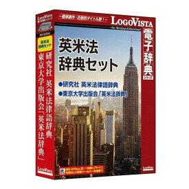 ロゴヴィスタ 英米法辞典セット LVDST15010HR0