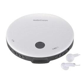 オーム電機 CDP-820Z-W AudioComm ポータブルCDプレーヤー ホワイト