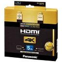 【ポイント10倍!】パナソニック RP-CHKX50-K HDMIケーブル Ver2.0対応 (5.0m)