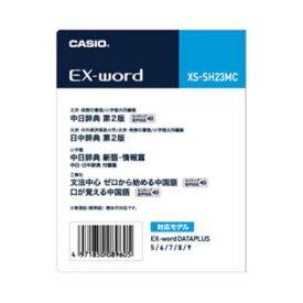 カシオ XS-SH23MC 電子辞書EX-word用追加コンテンツ 中国語