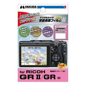 ハクバ DGF2-RGR2 RICOH GR II/GR専用 液晶保護フィルム MarkII