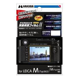 ハクバ DGF2-LM262 LEICA M(Typ262) / M(Typ240) 専用 液晶保護フィルム MarkII