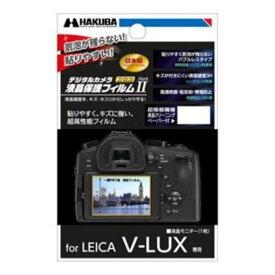 ハクバ DGF2-LVLUX 液晶保護フィルム MarkII(ライカ V-Lux専用)