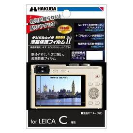 ハクバ DGF2-LC LEICA C 専用 液晶保護フィルム